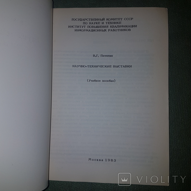 Научно-технические выставки Петелин 1500 экземпляров, фото №5