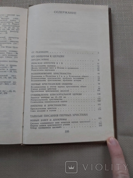И. Свенцицкая Раннее христианство, фото №4