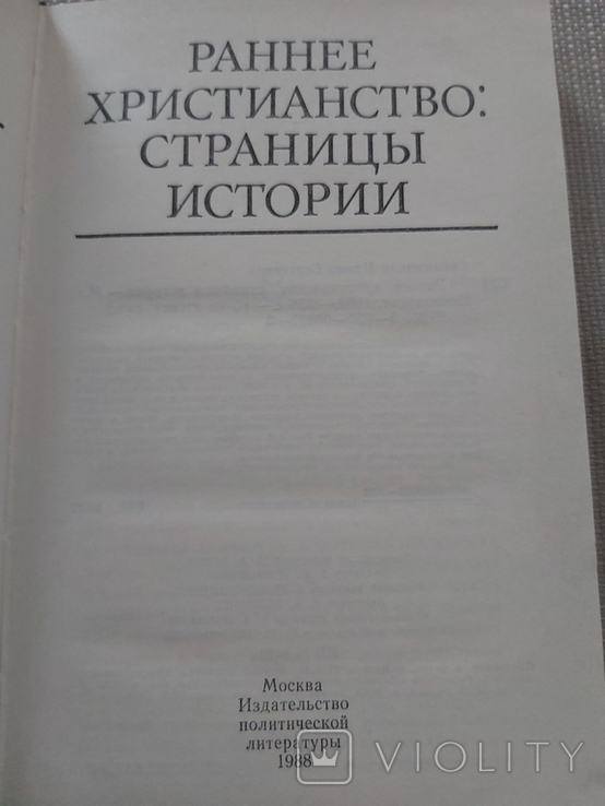 И. Свенцицкая Раннее христианство, фото №5