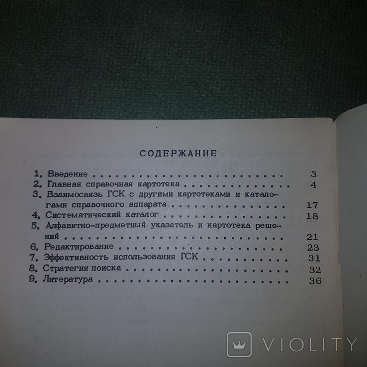 Справочная картотека и систематический каталог. Сотникова. Библиотековедение, фото №3