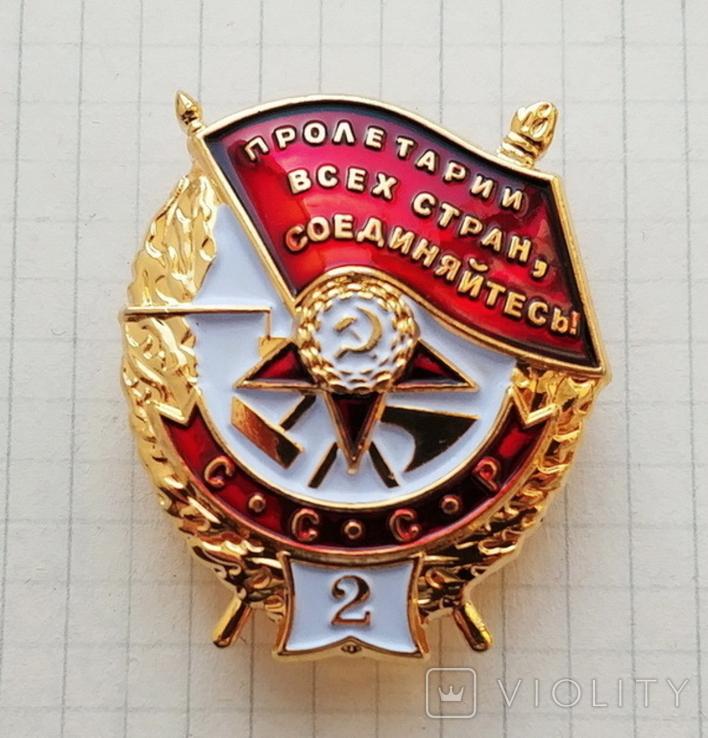 Орден Боевого Красного Знамени. 2-е награждение (БКЗ) Винтовой. Копия, фото №2