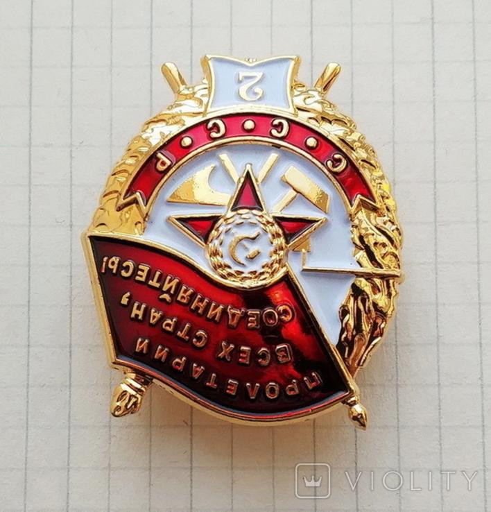 Орден Боевого Красного Знамени. 2-е награждение (БКЗ) Винтовой. Копия, фото №3