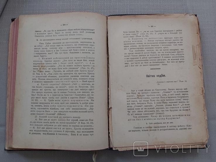 Недільні проповіді Самбір 1928 р. о.Юрій Кміт, фото №4