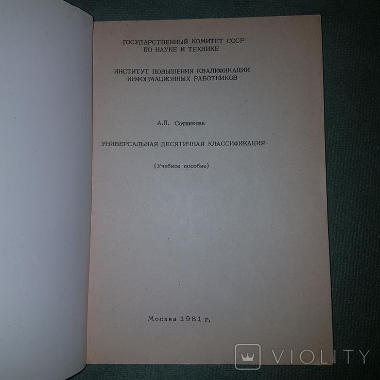 Универсальная десятичная система. Сотникова, фото №4