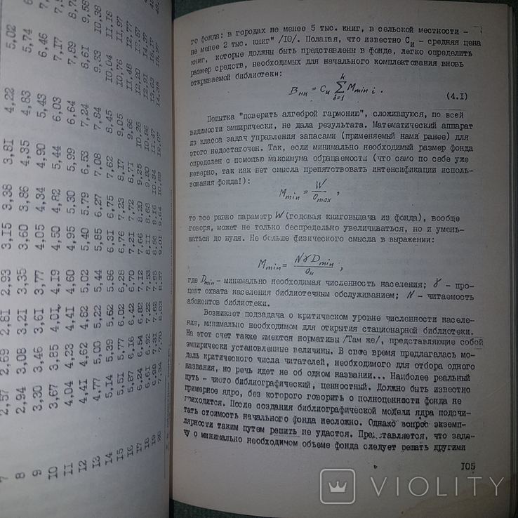 Формирования фондов библиотек, фото №3