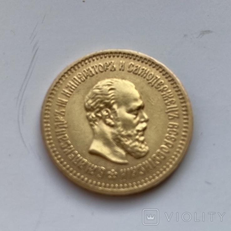 5 рублей 1886 г. Александр III, фото №4