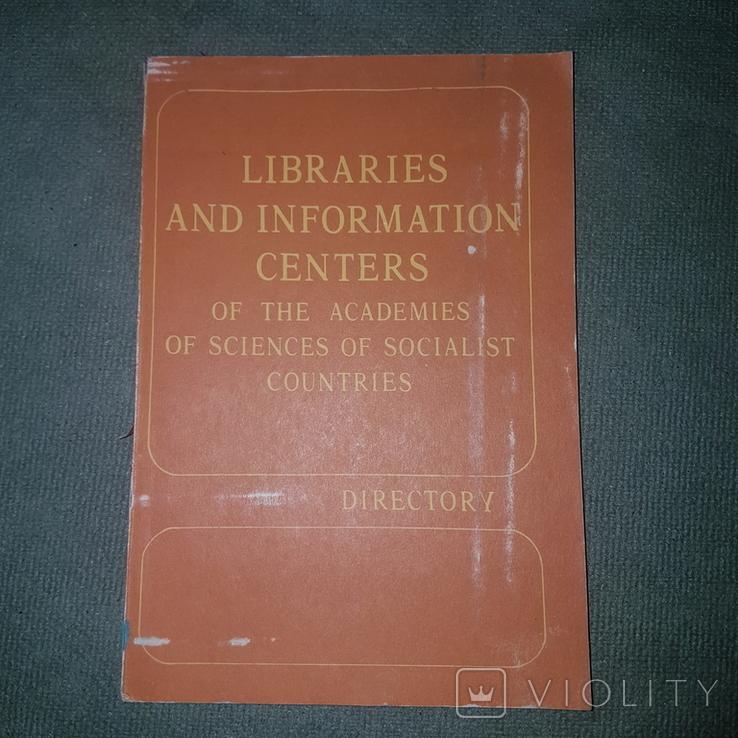 Библиотеки и академические центры социалистических республик, фото №2