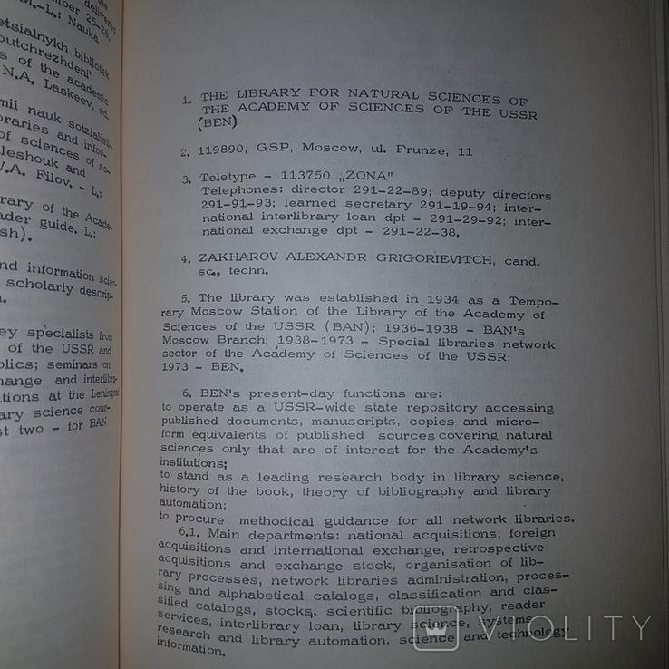 Библиотеки и академические центры социалистических республик, фото №3