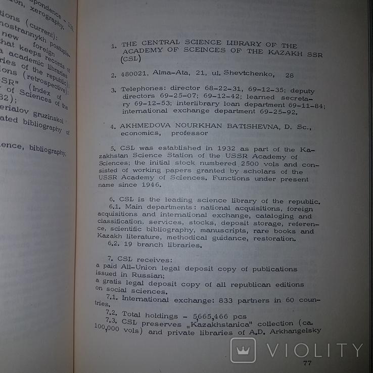 Библиотеки и академические центры социалистических республик, фото №4