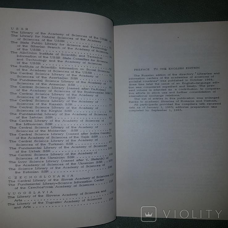 Библиотеки и академические центры социалистических республик, фото №5