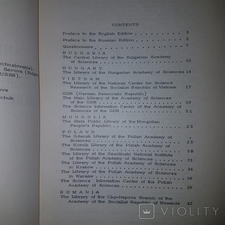 Библиотеки и академические центры социалистических республик, фото №6