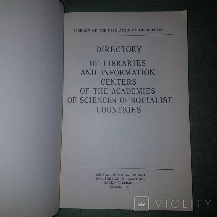 Библиотеки и академические центры социалистических республик, фото №7