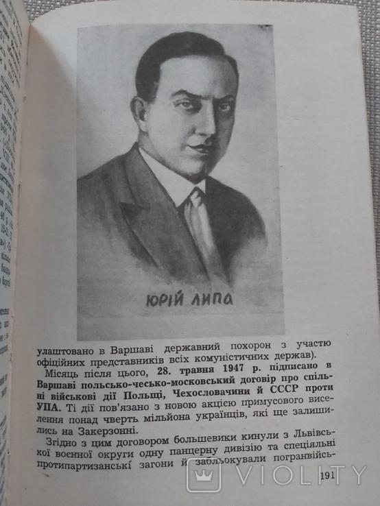 П. Мірчук Українська повстанська армія, фото №4