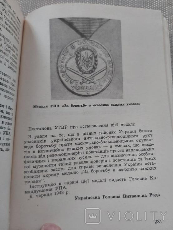 П. Мірчук Українська повстанська армія, фото №5