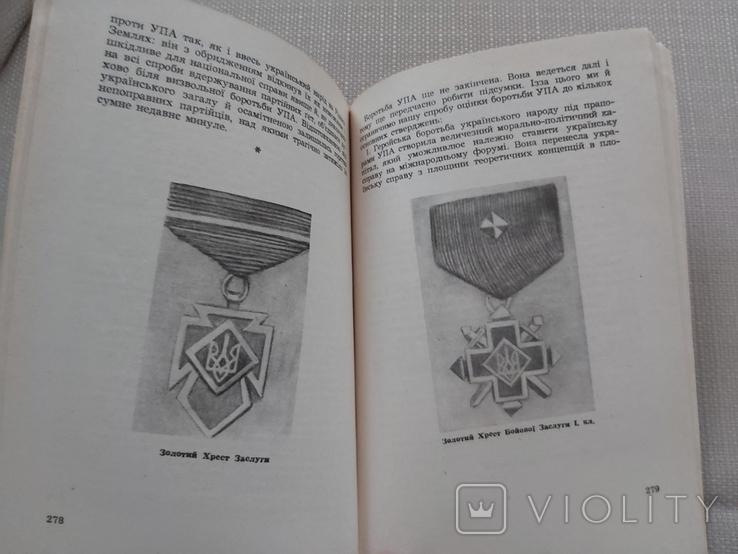 П. Мірчук Українська повстанська армія, фото №6