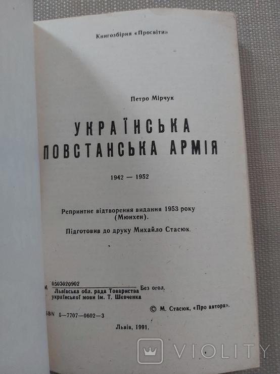 П. Мірчук Українська повстанська армія, фото №7