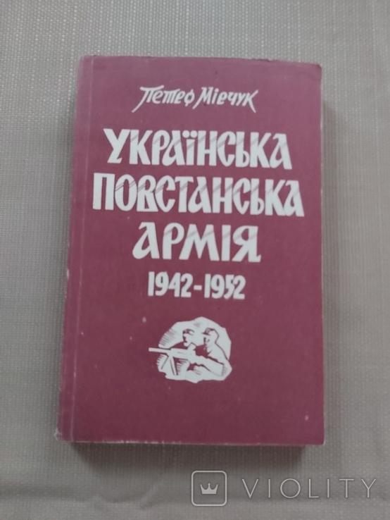 П. Мірчук Українська повстанська армія, фото №2