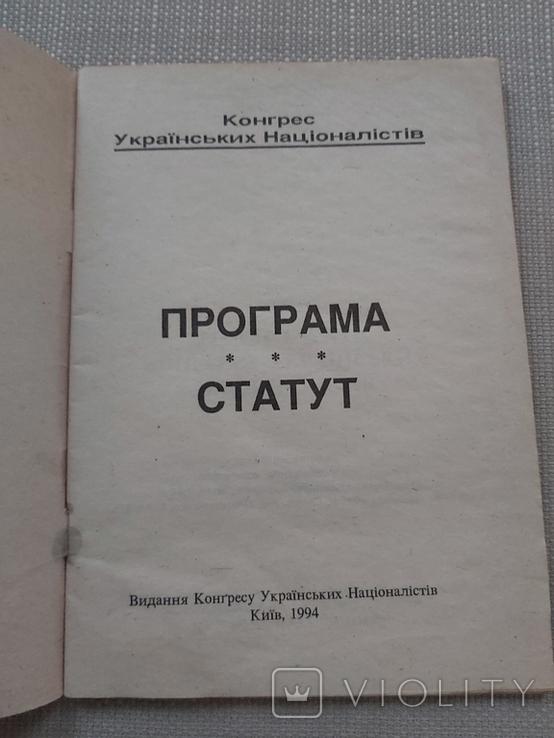 Конгрес українських націоналістів Програма Статут, фото №3