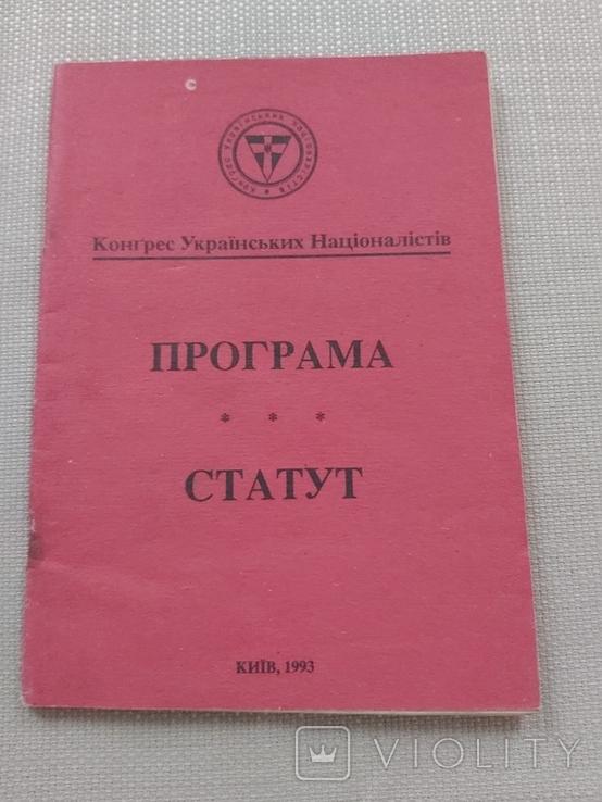 Конгрес українських націоналістів Програма Статут, фото №2