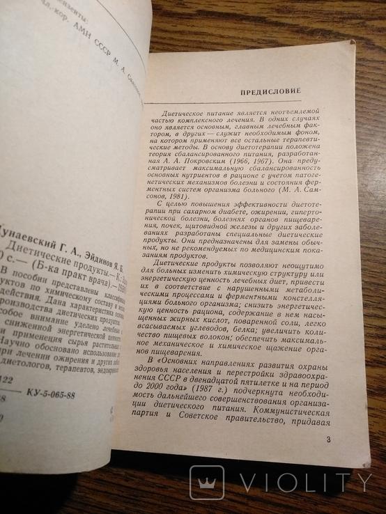 Диетические продукты 1988 20000экз., фото №9