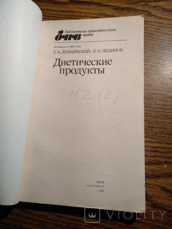 Диетические продукты 1988 20000экз., фото №10