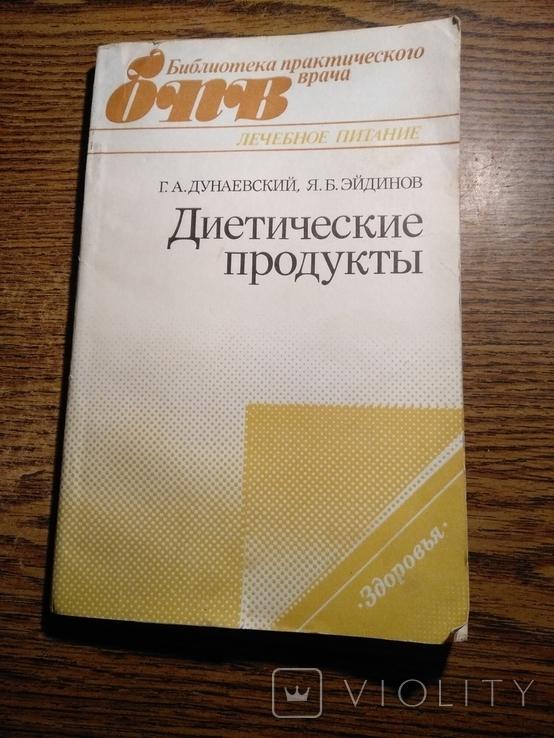 Диетические продукты 1988 20000экз., фото №2