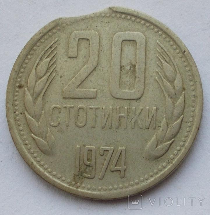 Болгария. 20 стотинок 1974 г.  Выкус., фото №2