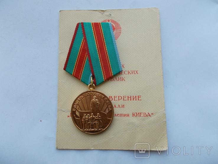 1500-летие Киева + удостоверение, фото №2