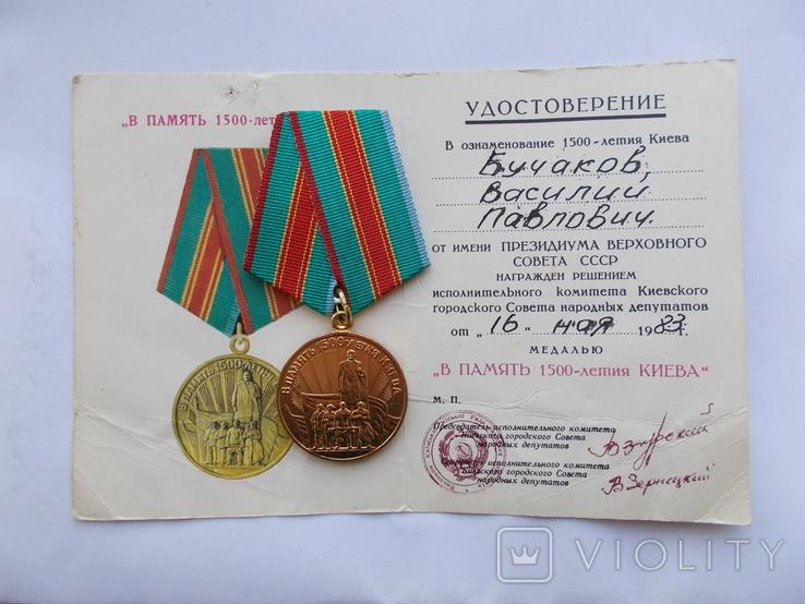 1500-летие Киева + удостоверение, фото №3