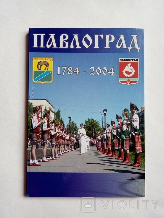 2004 книга-альбом Павлоград 1784, фото №2