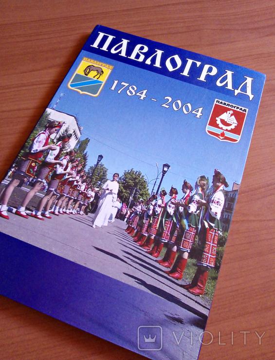 2004 книга-альбом Павлоград 1784, фото №3