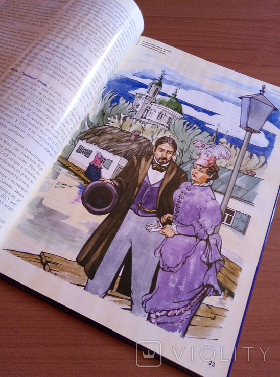 2004 книга-альбом Павлоград 1784, фото №4