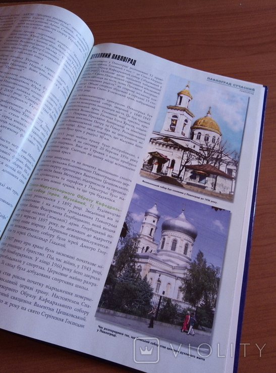 2004 книга-альбом Павлоград 1784, фото №5