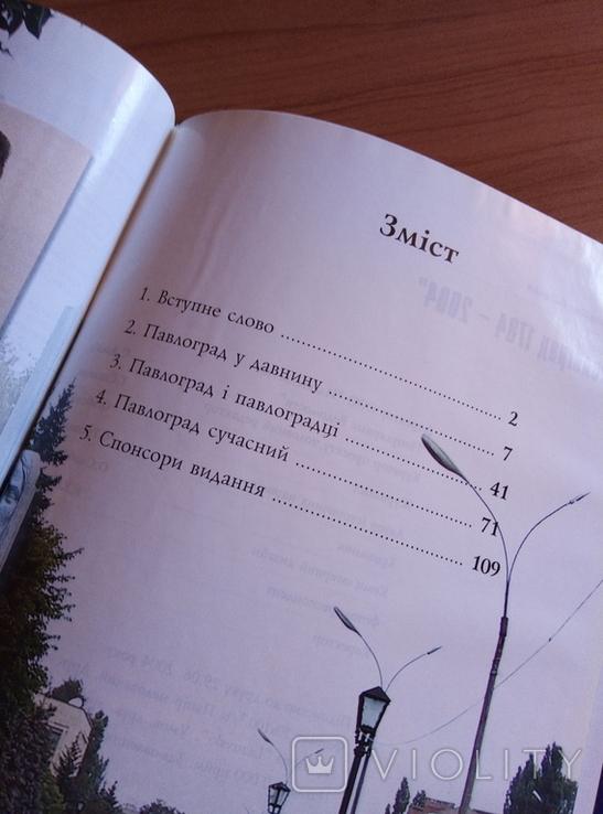 2004 книга-альбом Павлоград 1784, фото №6