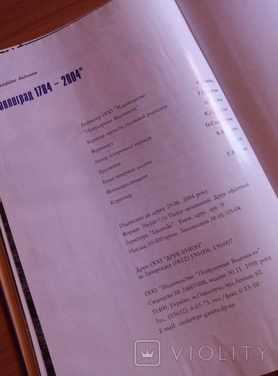 2004 книга-альбом Павлоград 1784, фото №7