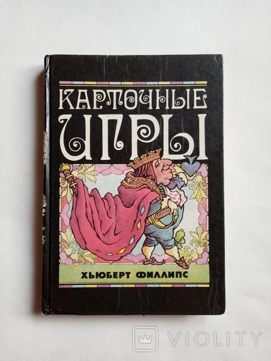 1994 Карточные игры. Хьюберт Филлипс/The Pan Book of Card Games/карты, фото №2