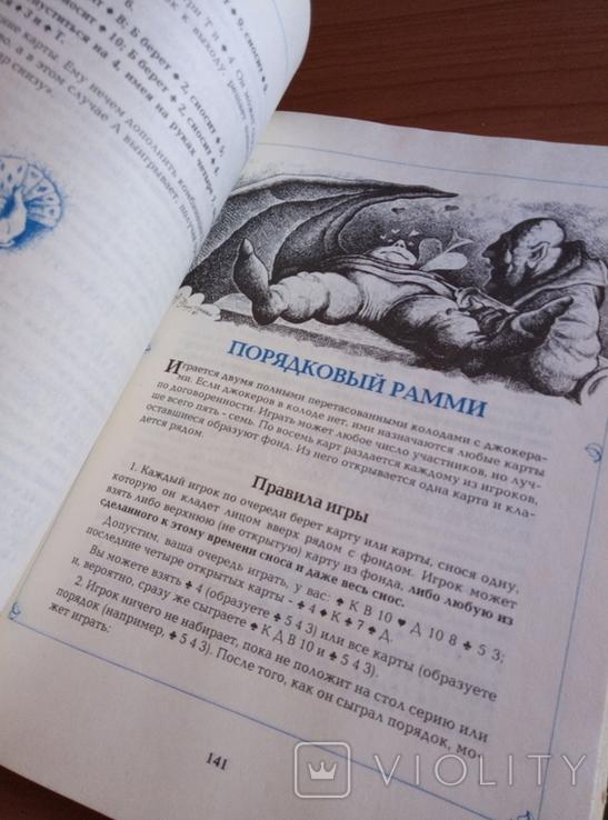1994 Карточные игры. Хьюберт Филлипс/The Pan Book of Card Games/карты, фото №6
