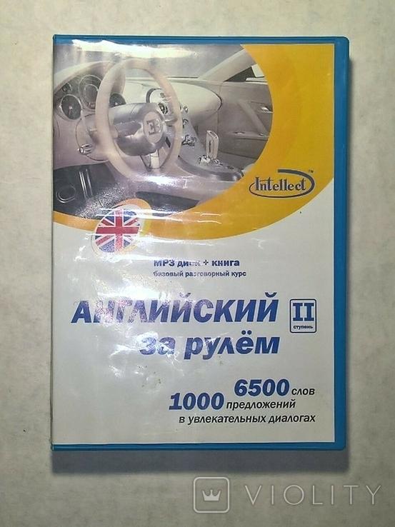 Английский за рулём (MP3 диск+книга) 2-я ступень, фото №2