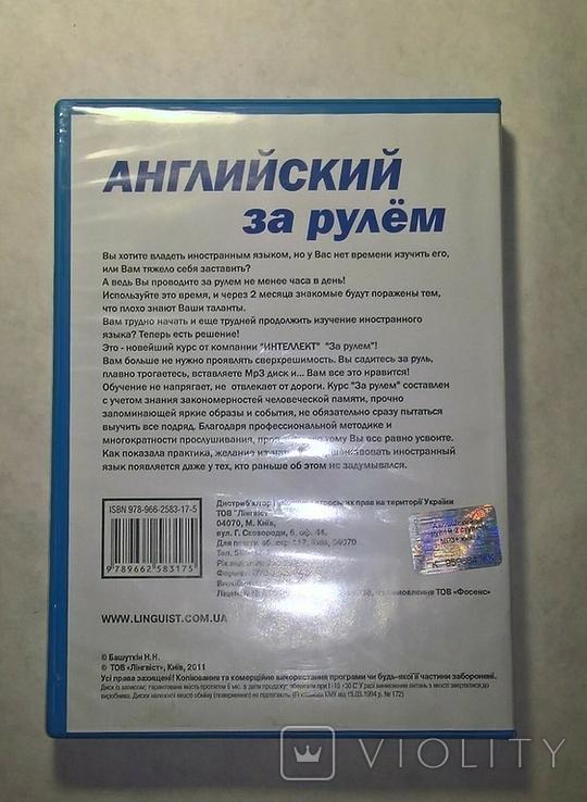 Английский за рулём (MP3 диск+книга) 2-я ступень, фото №3