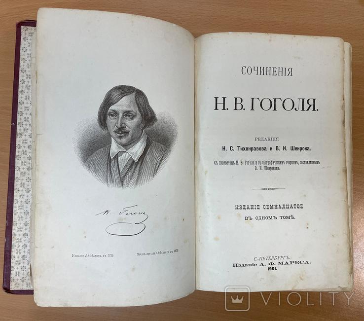 Сочинения. Н.В. Гоголь 1901 год