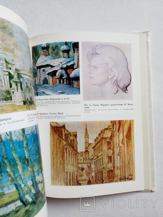 1991 Акварельная живопись для архитекторов. А.А. Горбенко, фото №6