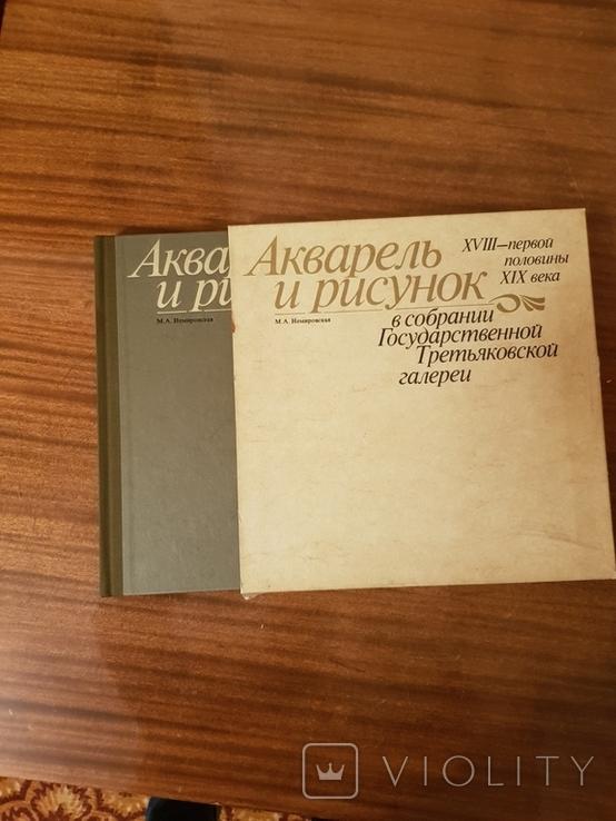 Книга Акварель и рисунок в подарочной упаковке, фото №4