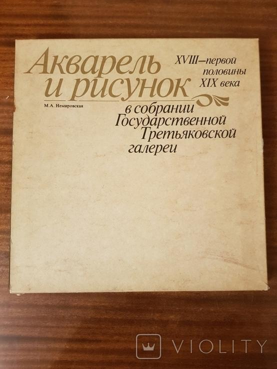 Книга Акварель и рисунок в подарочной упаковке, фото №2