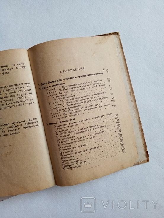 1936 Дени Дидро. Об искусстве. Том 1/Опыт о живописи мысли об искусстве, фото №8