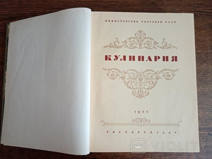 Кулинария. Госторгиздат 1955 год. 960 страниц., фото №2