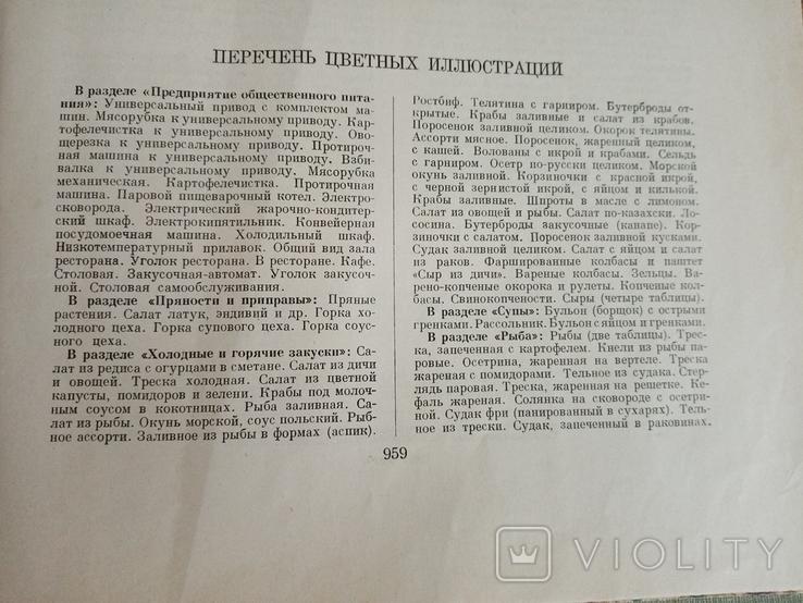 Кулинария. Госторгиздат 1955 год. 960 страниц., фото №9
