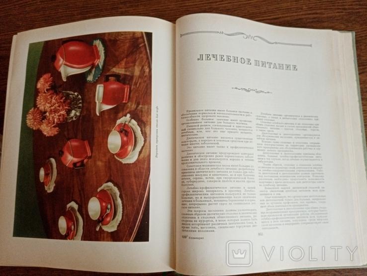 Кулинария. Госторгиздат 1955 год. 960 страниц., фото №10