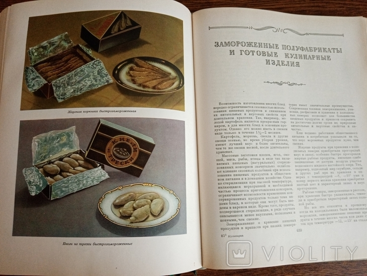 Кулинария. Госторгиздат 1955 год. 960 страниц., фото №11