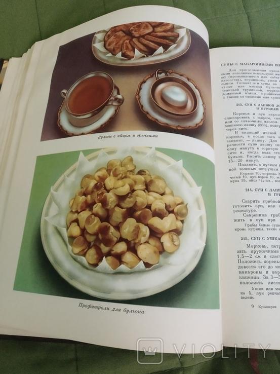 Кулинария 1959, фото №3