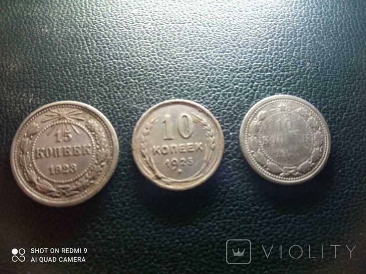 Три монеты 1923 - 1925гг, фото №3